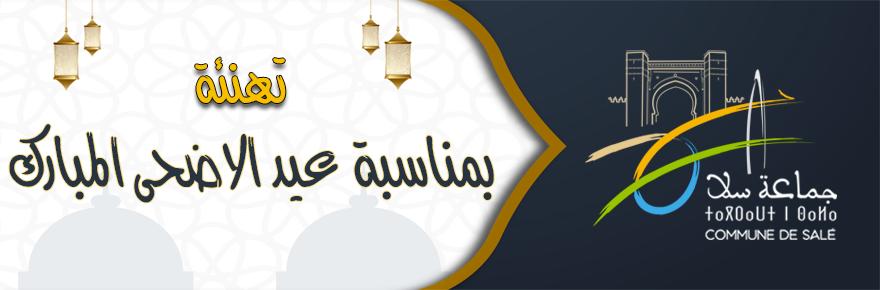 بمناسبة-عيد-الاضحى-المبارك